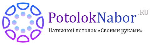 Готовый комплект натяжных потолков логотип фото 2